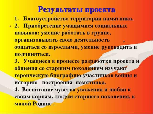 Результаты проекта 1. Благоустройство территории памятника. 2. Приобретение у...