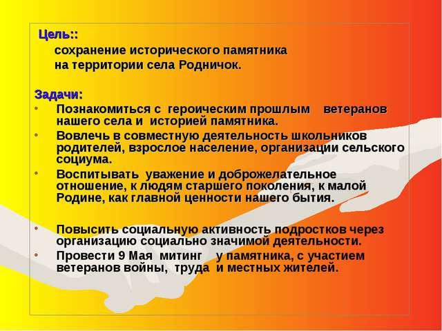 Цель:: сохранение исторического памятника на территории села Родничок. Задач...
