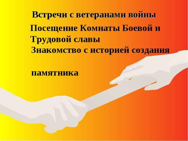 Встречи с ветеранами войны Посещение Комнаты Боевой и Трудовой славы Знакомст...