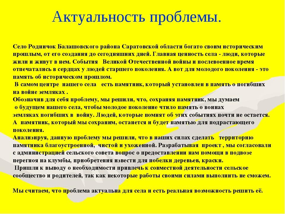 Актуальность проблемы. Село Родничок Балашовского района Саратовской области...