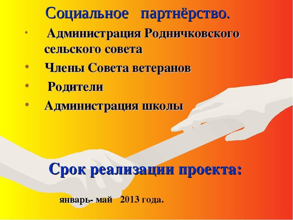 Социальное партнёрство. Администрация Родничковского сельского совета Члены...