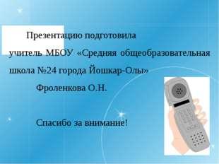 Презентацию подготовила учитель МБОУ «Средняя общеобразовательная школа №24