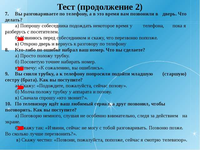 Тест (продолжение 2) 7.Вы разговариваете по телефону, а в это время вам позв...