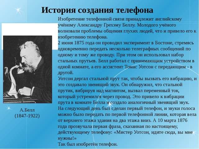 История создания телефона Изобретение телефонной связи принадлежит английском...