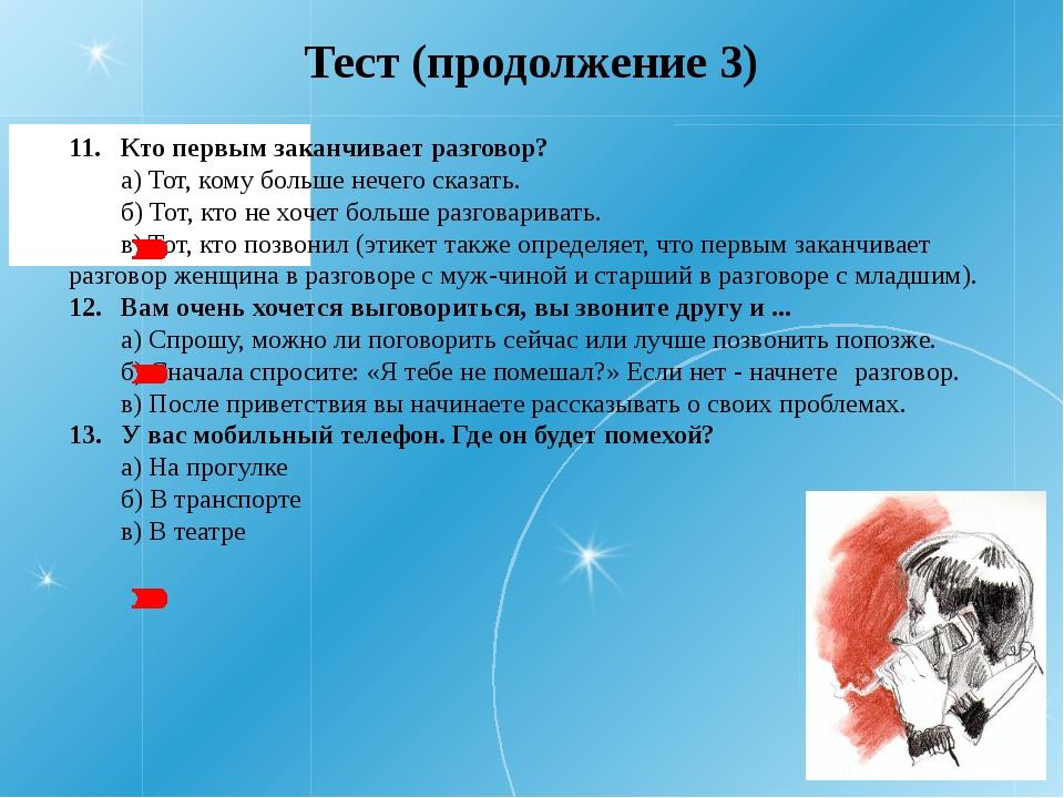 Тест (продолжение 3) 11.Кто первым заканчивает разговор? а) Тот, кому больш...