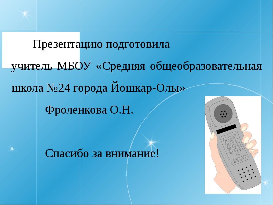 Презентацию подготовила учитель МБОУ «Средняя общеобразовательная школа №24...