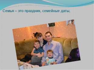 Семья – это праздник, семейные даты,
