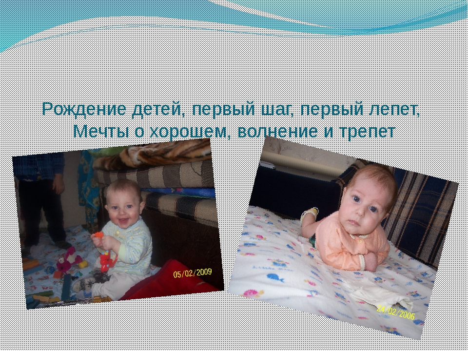 Рождение детей, первый шаг, первый лепет, Мечты о хорошем, волнение и трепет