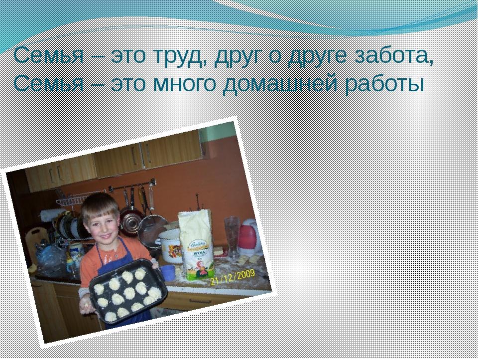 Семья – это труд, друг о друге забота, Семья – это много домашней работы