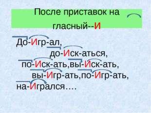 После приставок на гласный--и До-Игр-ал, до-Иск-аться, по-Иск-ать,вы-Иск-ать,