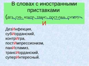 В словах с иностранными приставками (ДЕЗ-, СУБ-, КОНТР-, ТРАНС-, ПОСТ-ПАН-, С