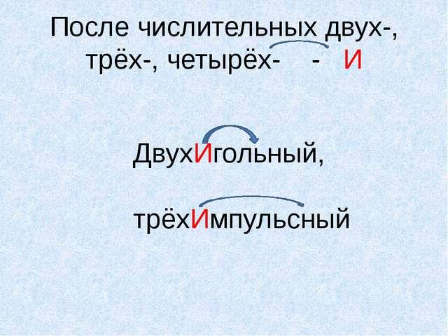 После числительных двух-, трёх-, четырёх- - И ДвухИгольный, трёхИмпульсный