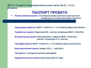 ПАСПОРТ ПРОЕКТА Полное название проекта: «Системный анализ школьного курса р