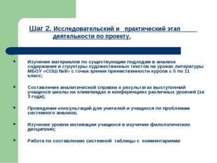 Шаг 2. Исследовательский и практический этап деятельности по проекту. Изучен