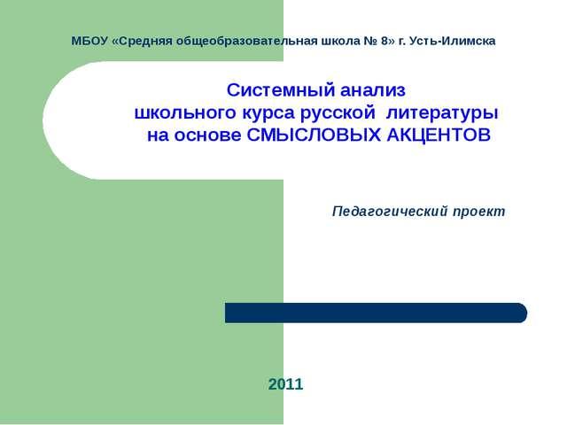 МБОУ «Средняя общеобразовательная школа № 8» г. Усть-Илимска 2011 Системный а...