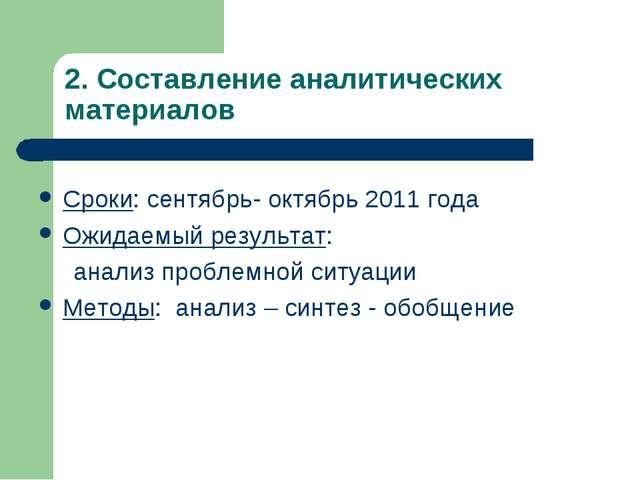 2. Составление аналитических материалов Сроки: сентябрь- октябрь 2011 года Ож...