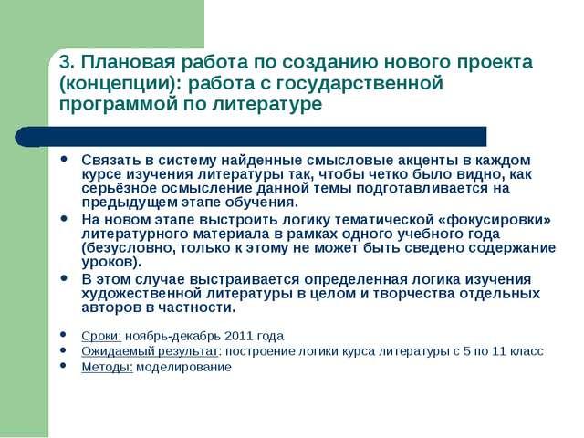 3. Плановая работа по созданию нового проекта (концепции): работа с государст...