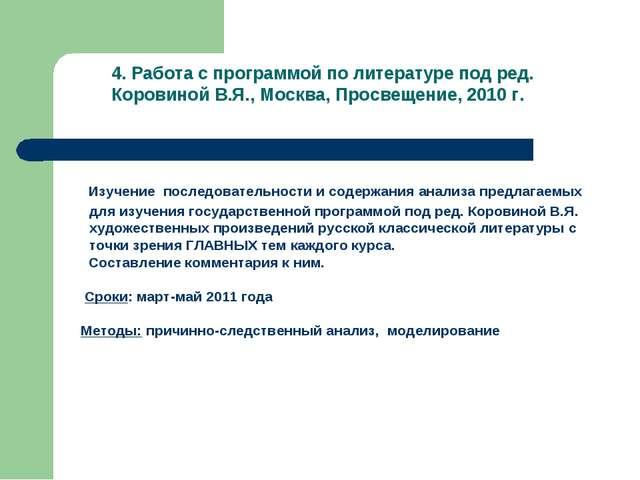 Изучение последовательности и содержания анализа предлагаемых для изучения г...