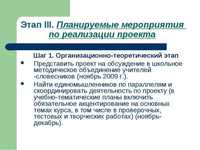 Этап III. Планируемые мероприятия по реализации проекта Шаг 1. Организационно...