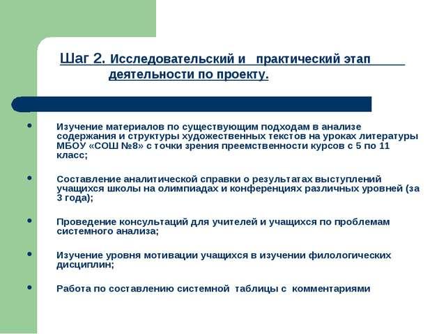 Шаг 2. Исследовательский и практический этап деятельности по проекту. Изучен...