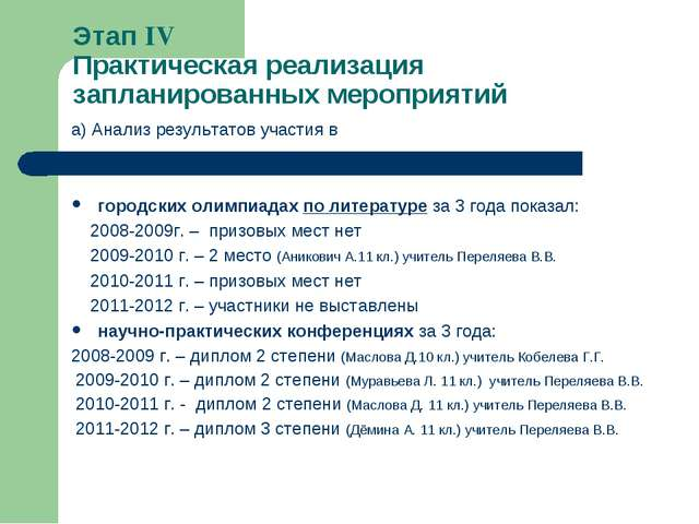 Этап IV Практическая реализация запланированных мероприятий а) Анализ резуль...