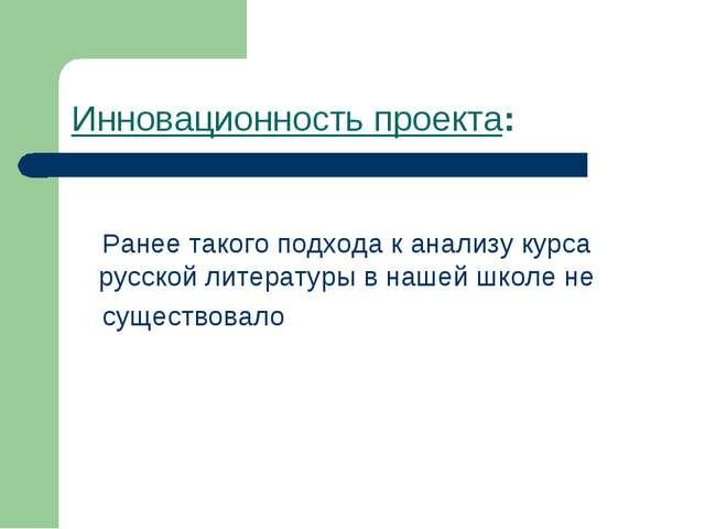 Инновационность проекта: Ранее такого подхода к анализу курса русской литерат...