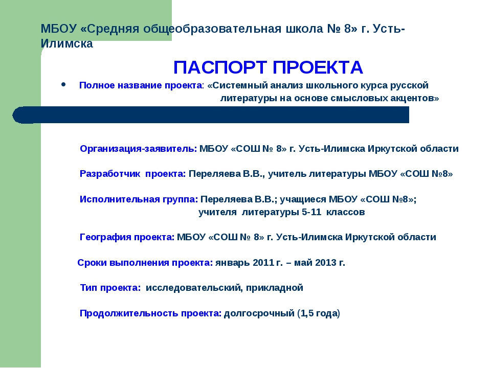 ПАСПОРТ ПРОЕКТА Полное название проекта: «Системный анализ школьного курса р...