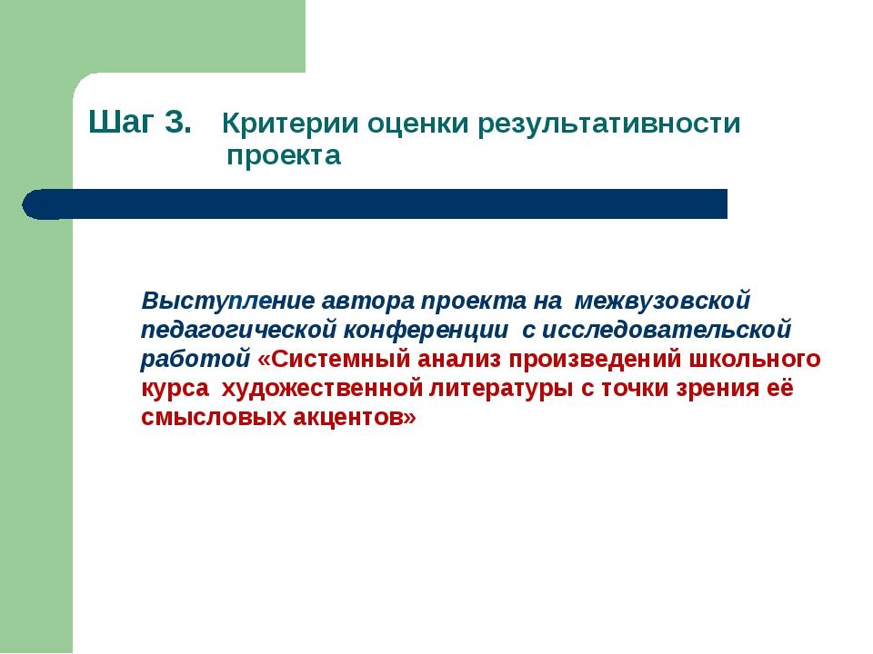Шаг 3. Критерии оценки результативности проекта Выступление автора проекта на...
