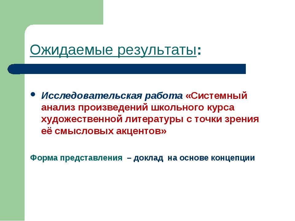 Ожидаемые результаты: Исследовательская работа «Системный анализ произведений...