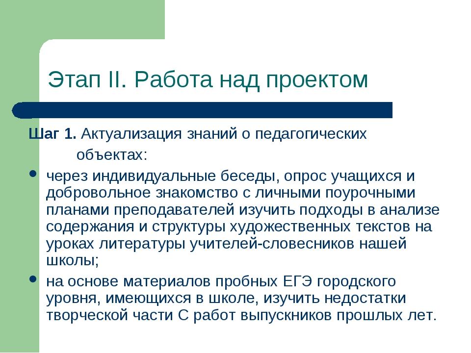 Этап ΙΙ. Работа над проектом Шаг 1. Актуализация знаний о педагогических объе...