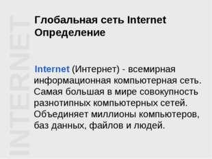 Глобальная сеть Internet Определение Internet (Интернет) - всемирная информац