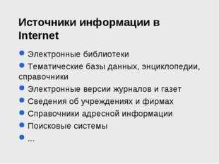 Источники информации в Internet Электронные библиотеки Тематические базы данн