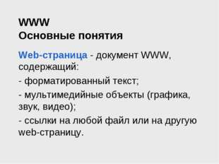 WWW Основные понятия Web-страница - документ WWW, содержащий: - форматированн