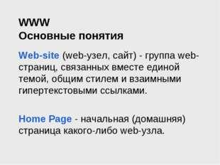 WWW Основные понятия Web-site (web-узел, сайт) - группа web-страниц, связанны