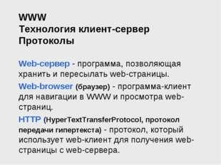 WWW Технология клиент-сервер Протоколы Web-сервер - программа, позволяющая хр