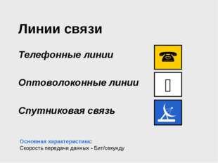 Линии связи Телефонные линии Оптоволоконные линии Спутниковая связь   Основ