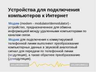 Устройства для подключения компьютеров к Интернет Модем (modem - modulator/de