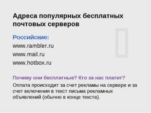 Адреса популярных бесплатных почтовых серверов Российские: www.rambler.ru www