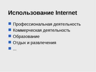 Использование Internet Профессиональная деятельность Коммерческая деятельност