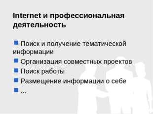 Internet и профессиональная деятельность Поиск и получение тематической инфор