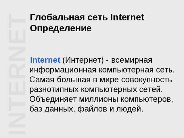 Глобальная сеть Internet Определение Internet (Интернет) - всемирная информац...