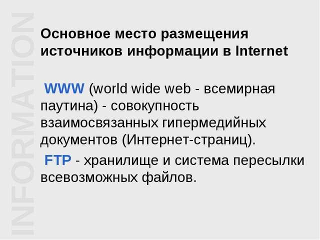 Основное место размещения источников информации в Internet WWW (world wide we...