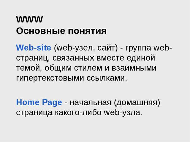 WWW Основные понятия Web-site (web-узел, сайт) - группа web-страниц, связанны...