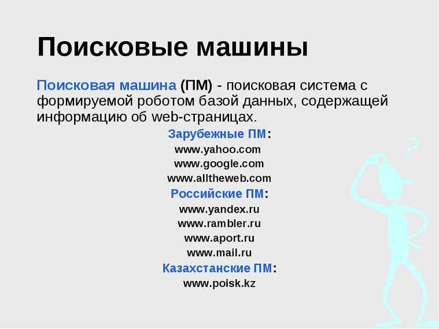 Поисковые машины Поисковая машина (ПМ) - поисковая система с формируемой робо...
