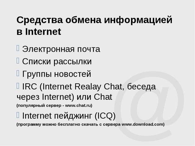 Средства обмена информацией в Internet Электронная почта Списки рассылки Груп...