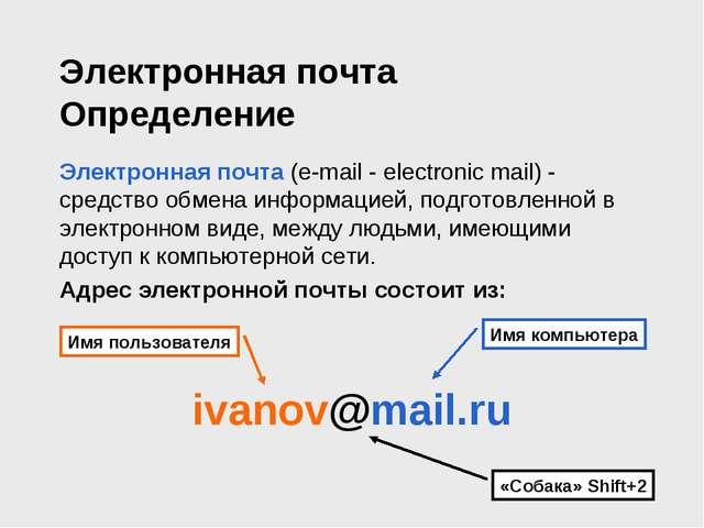 Электронная почта Определение Электронная почта (e-mail - electronic mail) -...