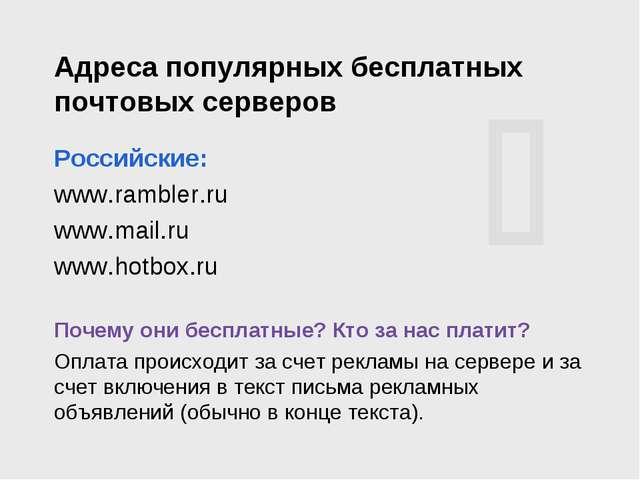 Адреса популярных бесплатных почтовых серверов Российские: www.rambler.ru www...