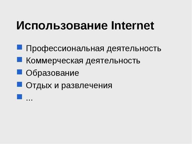 Использование Internet Профессиональная деятельность Коммерческая деятельност...