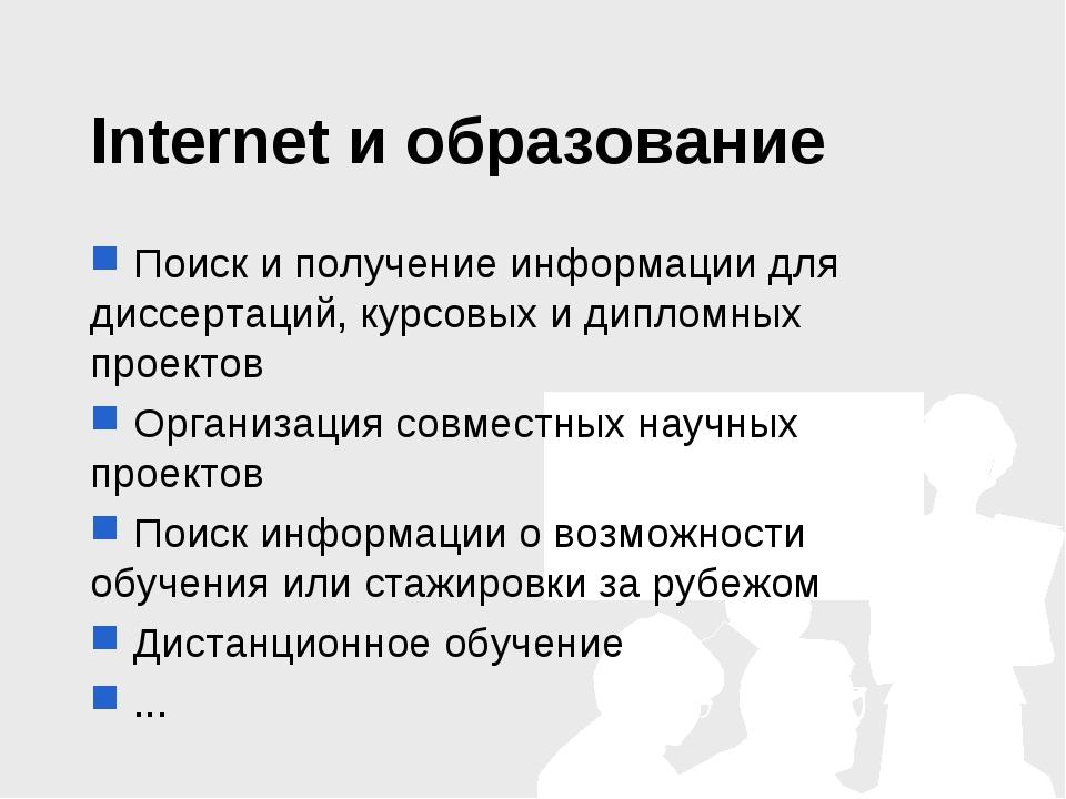 Internet и образование Поиск и получение информации для диссертаций, курсовых...
