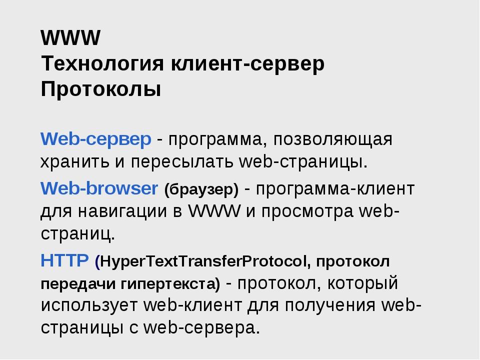 WWW Технология клиент-сервер Протоколы Web-сервер - программа, позволяющая хр...